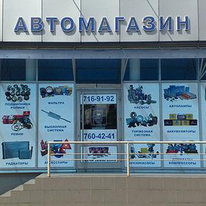 Автомагазины Байкальска