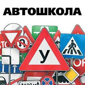 Автошколы Байкальска
