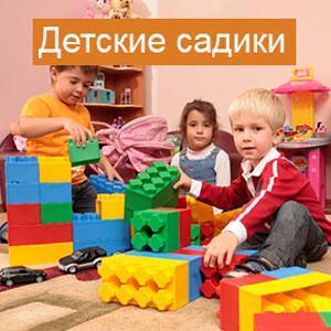 Детские сады Байкальска