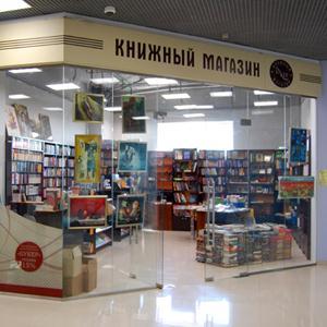 Книжные магазины Байкальска
