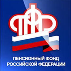 Пенсионные фонды Байкальска