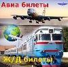 Авиа- и ж/д билеты в Байкальске