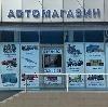 Автомагазины в Байкальске