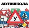 Автошколы в Байкальске