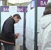 Центры занятости в Байкальске