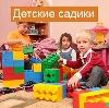 Детские сады в Байкальске