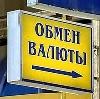Обмен валют в Байкальске