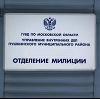 Отделения полиции в Байкальске