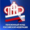Пенсионные фонды в Байкальске