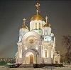 Религиозные учреждения в Байкальске