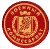 Военкоматы, комиссариаты в Байкальске