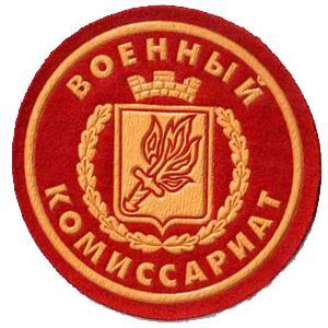 Военкоматы, комиссариаты Байкальска