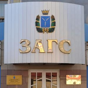 ЗАГСы Байкальска